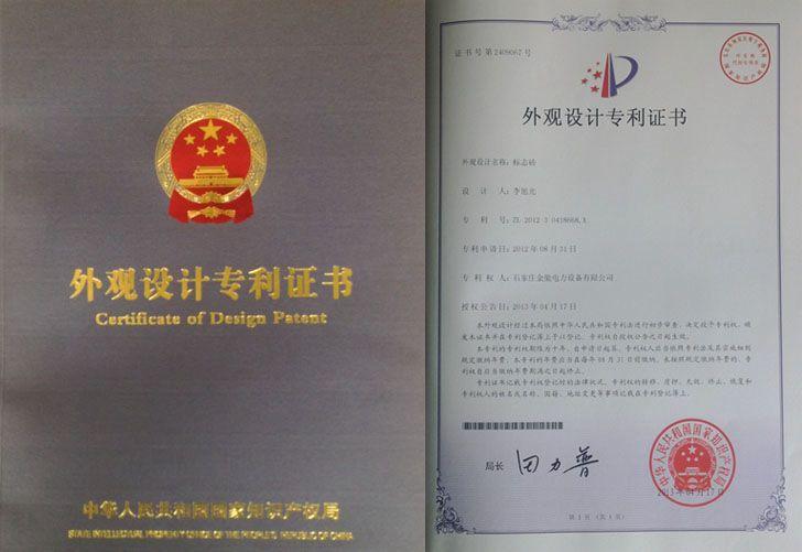 金能电力标志砖外观专利设计证书