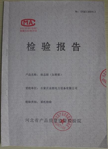 标志桩检验报告