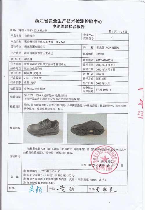 荣光绝缘鞋检测报告
