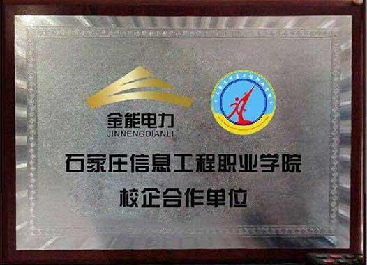 石家庄信息工程职业学院校企合作