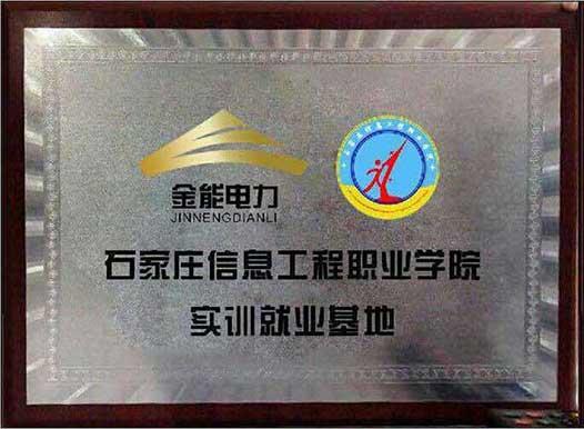 石家庄信息工程职业学院实训就业