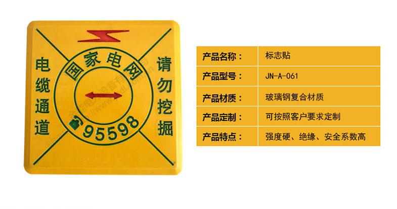 燃气管道橡胶标志贴 复合材料标贴