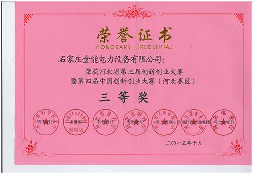 <b>金能电力获中国创新创业大赛(河</b>