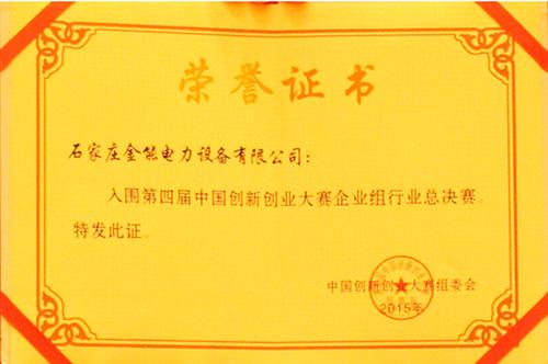 入围第四届中国创新创业大赛企业