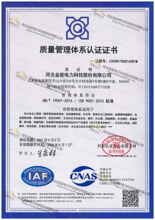 2016质量管理体系认证证书ISO900