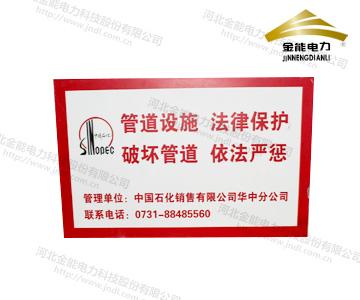 油气管道标志牌 石油燃气管线警