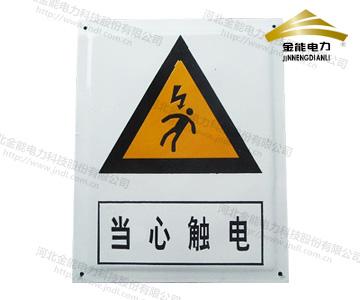 烤瓷标志牌 当心触电搪瓷警示牌