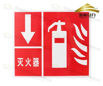 铝反光标志牌 PVC反光安全警示牌