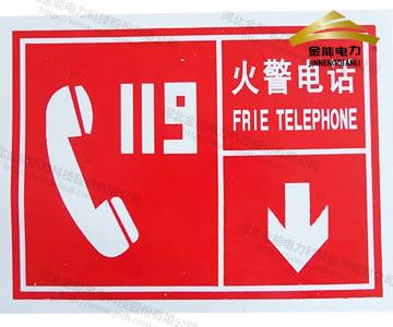 PVC标志牌 丝网印刷安全警示牌