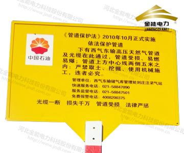 玻璃钢天然气管道标志牌/警示牌/