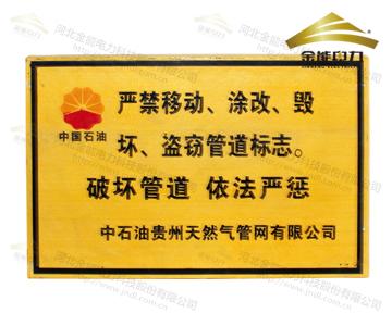 中石油贵州天然气标志牌案例
