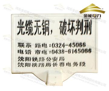 沈阳铁路局标志牌案例