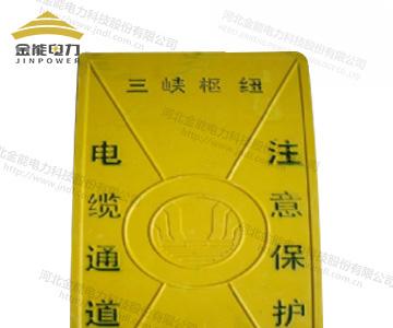 三峡枢纽订制标志砖|水泥标砖