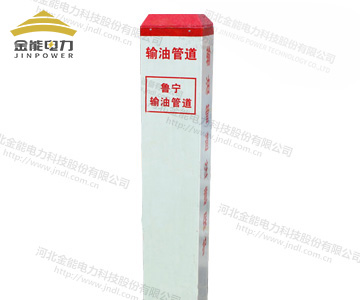 鲁宁输油管道玻璃钢标志桩