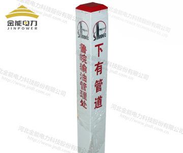 中石化管道标志桩