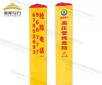 重庆燃气高压管线标志桩