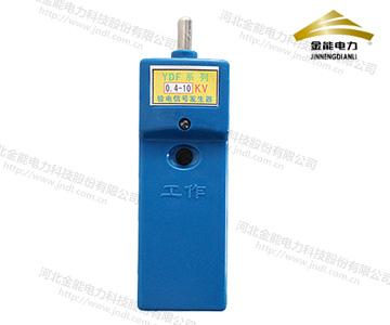YDF验电信号发生器