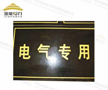 印字绝缘橡胶板 电气专用绝缘胶