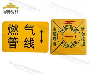 燃气管线电力电缆橡胶标志贴