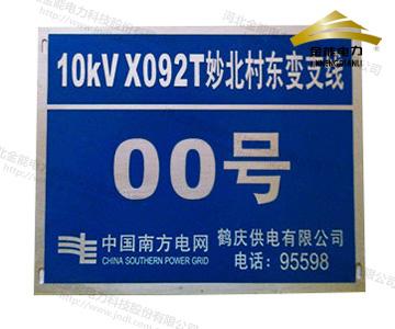 电力线路警示牌 电缆铝制标牌