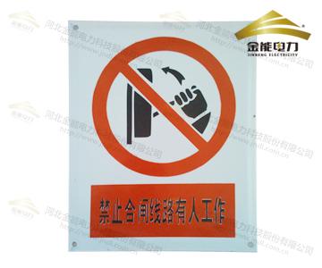 搪瓷标志牌 禁止合闸线路有人工