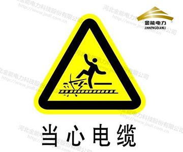电缆警示牌 当心电缆电力标志牌