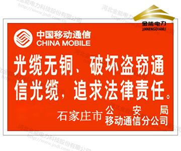 中国移动通信光缆标志牌