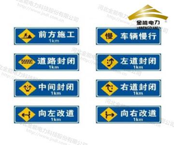 道路安全标志牌-前方施工交通指