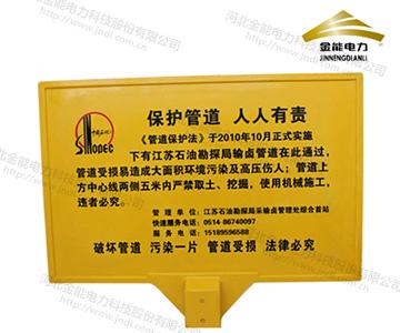 中石化下有燃气管道警示牌 天然气玻璃钢标志牌