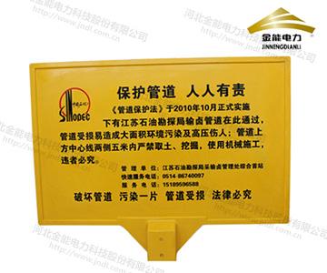 管道警示牌 中石化天然气标志牌